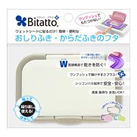 Bitattoplus_wht